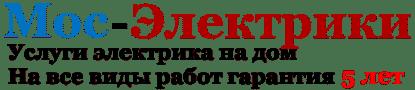 Мос_Электрики