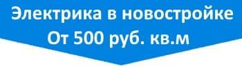 elektrika-v-novostrojke-pod-klyuch-stoimost