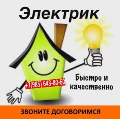 elektriki-zheleznodorozhnyj-rajon