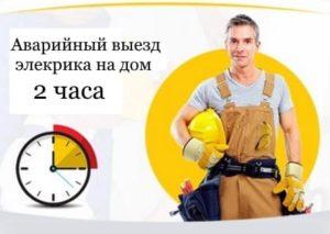 avarijnyj-vyezd-elektrika