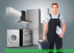 podklyucheniya-bytovoj-texniki