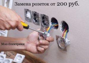 zamena-rozetok-ot-200-rub