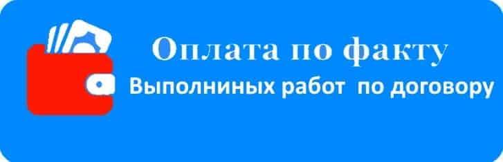 Oplata_po_faktu