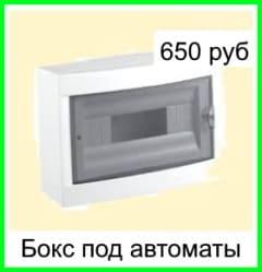 zamena-ehlektroprovodki