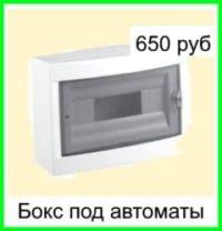 сколько стоит развести электрику по квартире 55 кв м