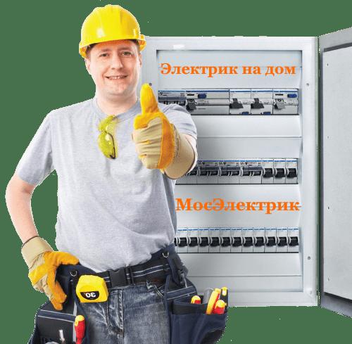 Электрик на дом Москва