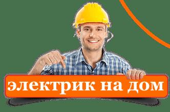 ehlektrik-na-dom-moskva-nedorogo