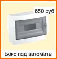 ehlektrika-v-kvartire-pod-klyuch-stoimost-moskva