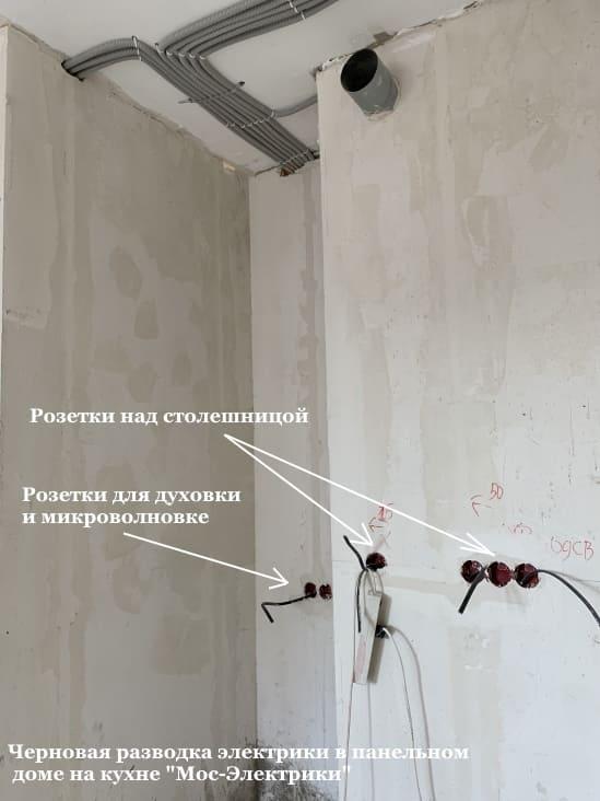 фото розеток на кухне панельный дом