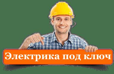 zamena-ehlektriki-v-kvartire-pod-klyuch