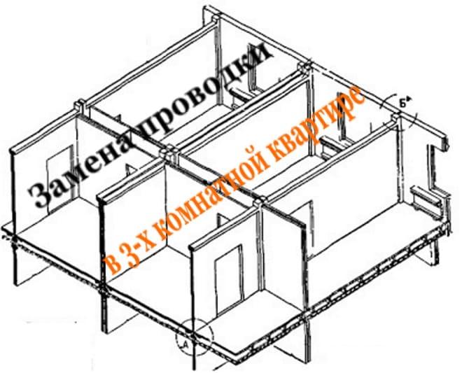 Замена проводки в 3-х комнатной квартире панельного дома