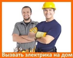 ehlektrik-na-dom-moskva