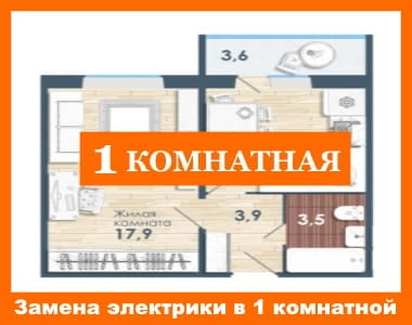 Замена электрики в однокомнатной квартире