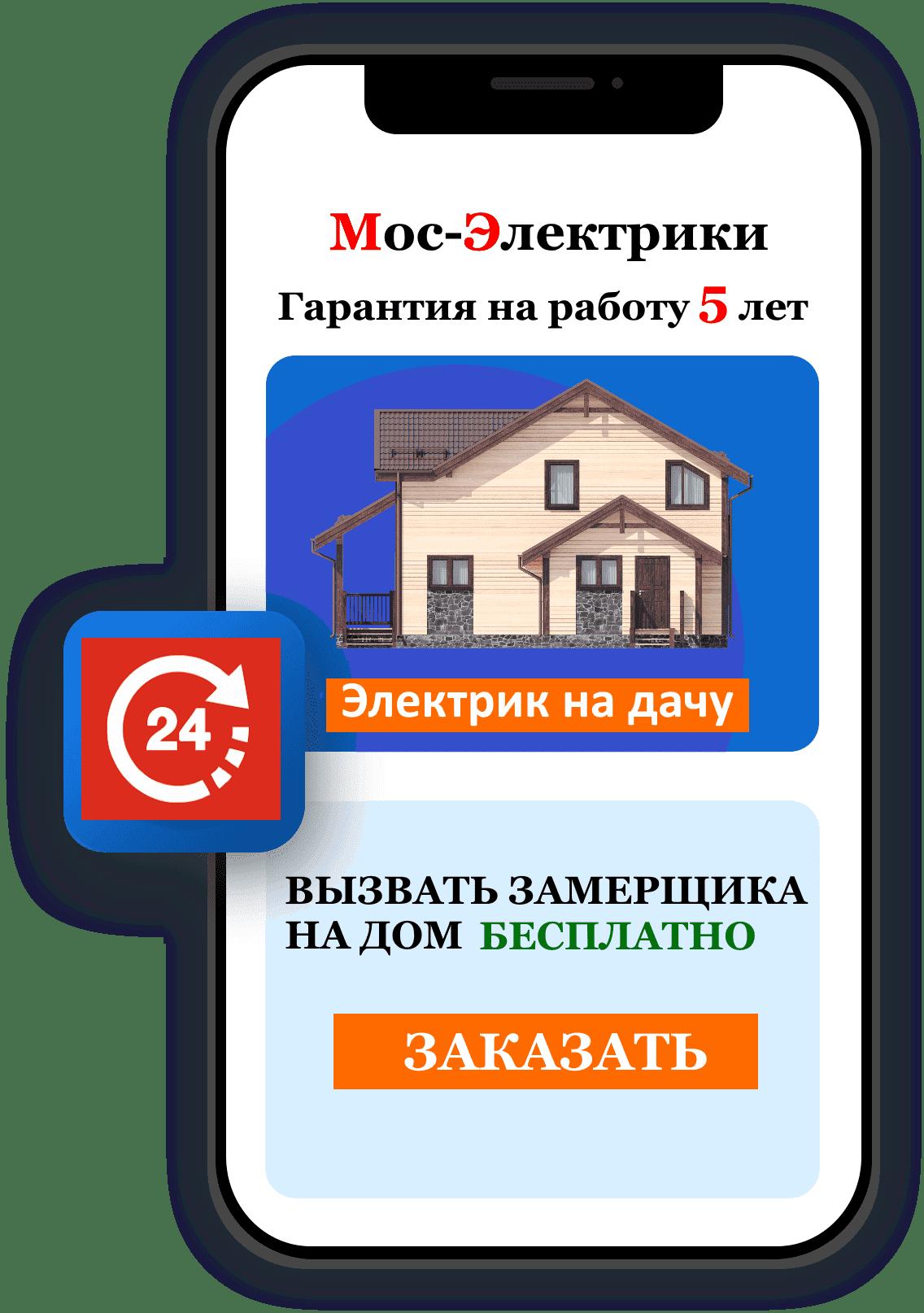 электрика на даче под ключ цена подмосковье